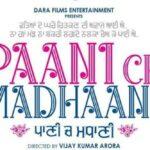 Paani-ch-madhaani-Gippy-Grewal
