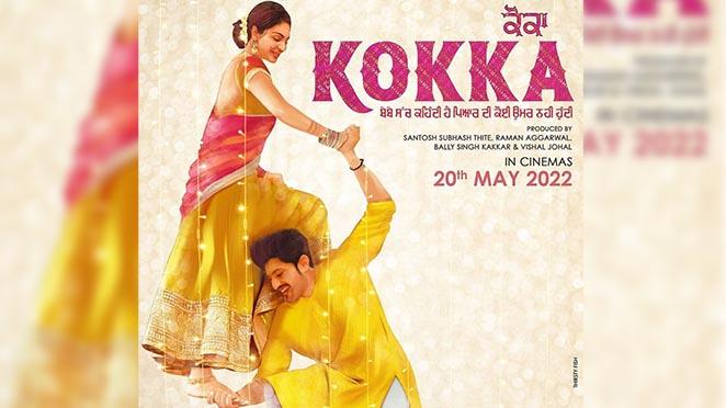 Kokka: Neeru Bajwa And Gurnam Bhullar Starrer Punjabi Movie Finally Releasing In May 2022